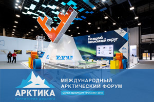 International Arctic Forum Exhibition 2019