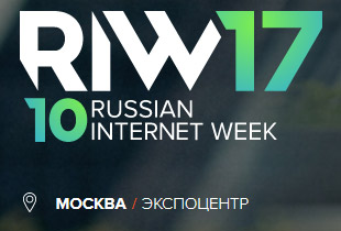 Стенд Фирмы «1С» на Russia Internet Week (RIW 2017)