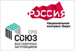 NEGUS EXPO International is an active member of industry associations in Russia and abroad